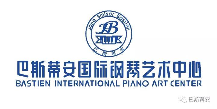 巴斯蒂安国际钢琴艺术中心