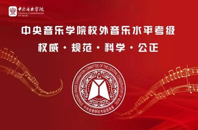 2018年中央音乐学院校外音乐水平考级苏州考点考级简章