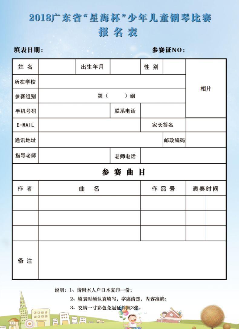 2018年广东省星海杯少年儿童钢琴比赛报名表