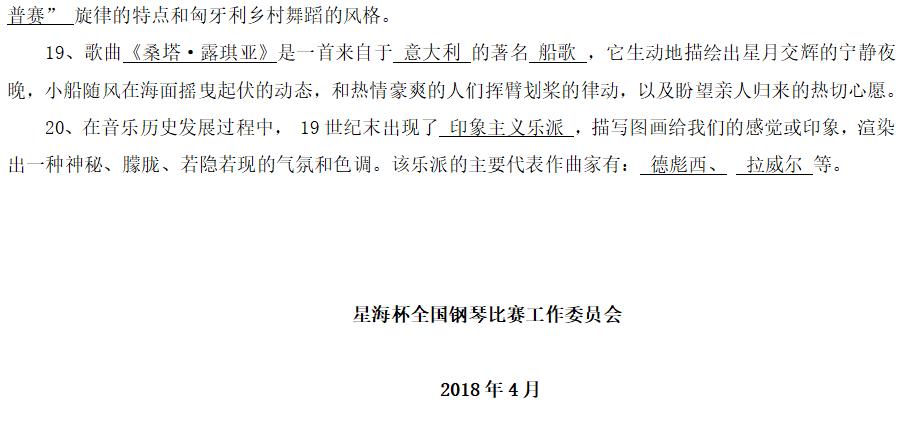 2018星海杯音乐常识题(1-20题