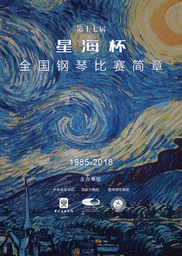 """2018第十七届""""星海杯""""全国钢琴比赛简章"""