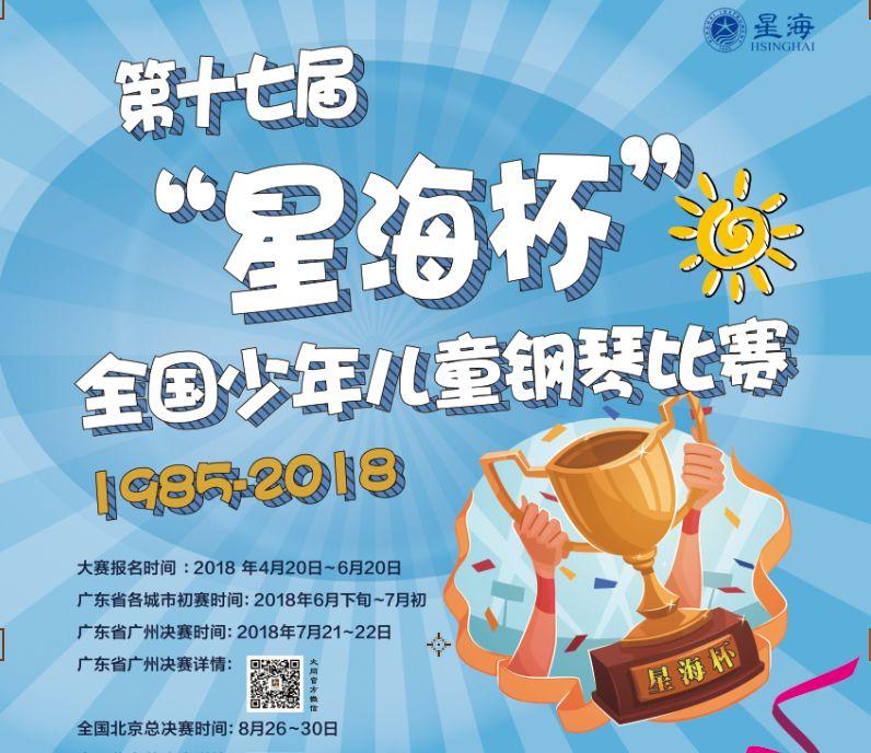 """第十七届""""星海杯""""全国钢琴比赛广东省业余组——报名须知"""
