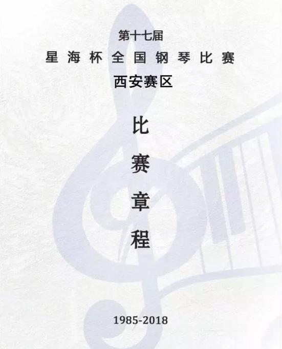 """2018年第十七届""""星海杯""""全国钢琴比赛西安赛区比赛章程"""
