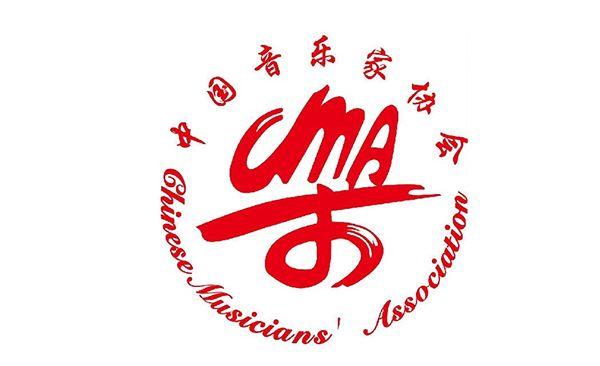 中国音乐家协会