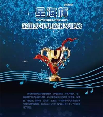 """2018第十七届""""星海杯""""全国钢琴大赛新疆赛区比赛章程"""