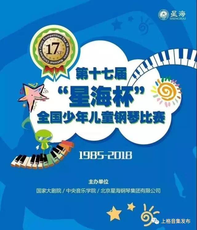 """2018第十七届""""星海杯""""全国钢琴大赛苏州赛区比赛章程"""