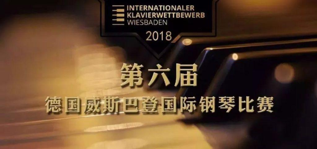 2018第六届威斯巴登国际钢琴比赛总决赛章程