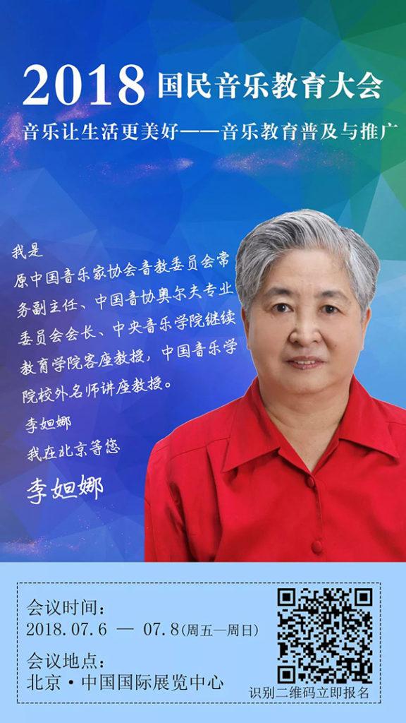 2018国民音乐教育大会将于7月6-8号在北京举行