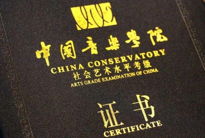 中国音乐学院钢琴考级青岛考区报名开始啦~