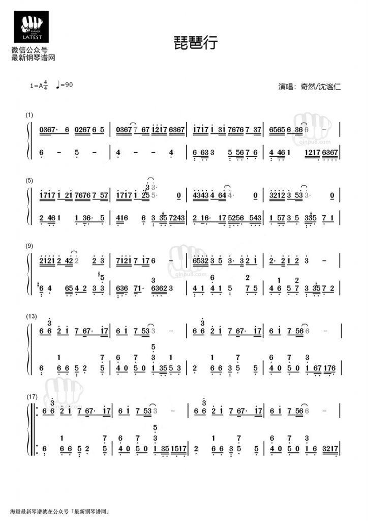 《琵琶行》简谱图片