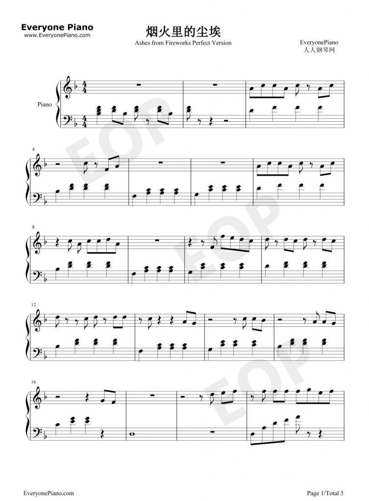 《烟火里的尘埃》钢琴谱