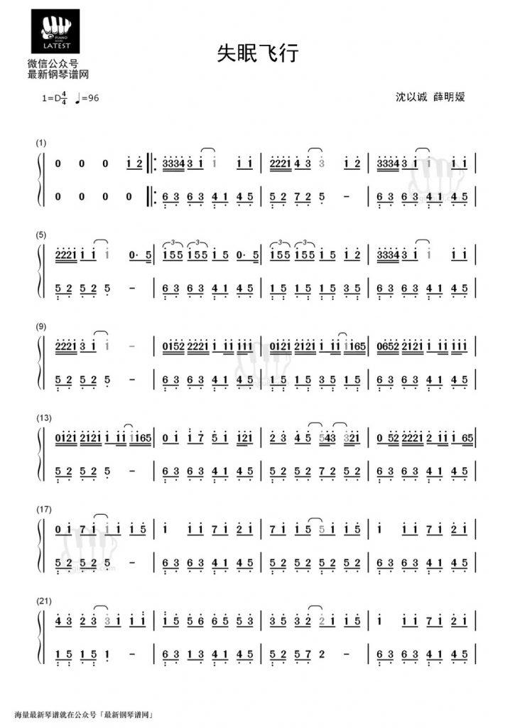 《失眠飞行》钢琴数字简谱