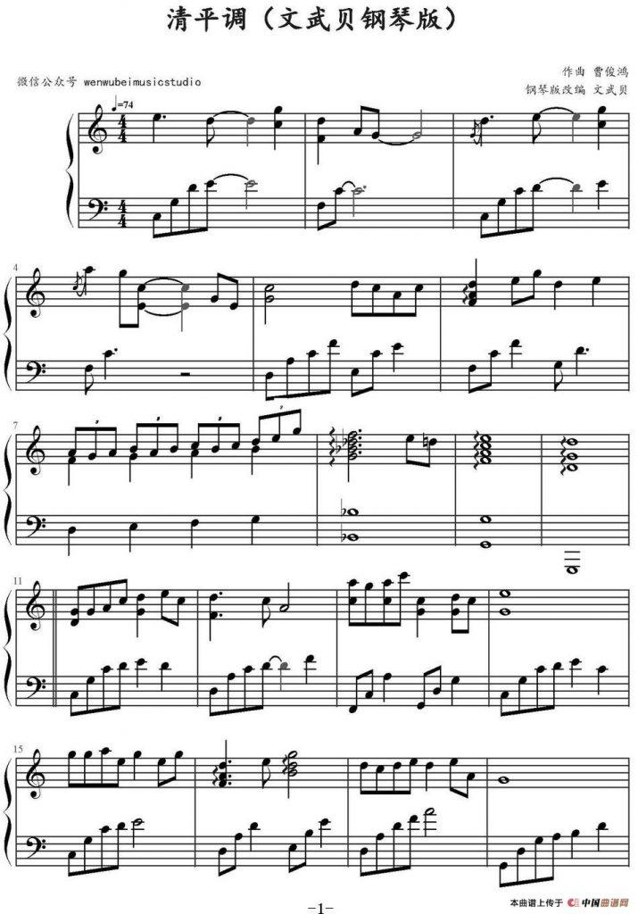 《清平调》文武贝钢琴版,附谱