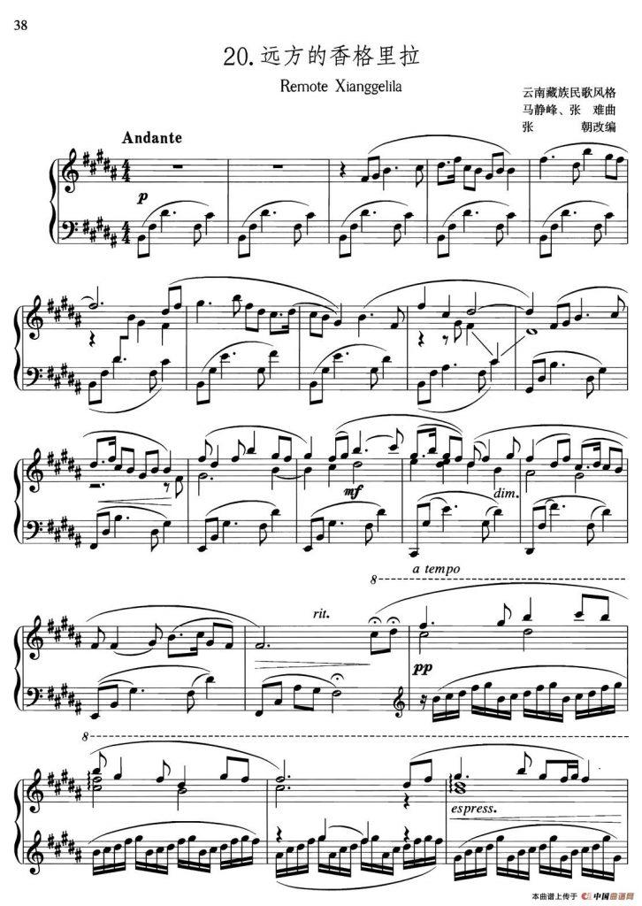远方的香格里拉钢琴谱