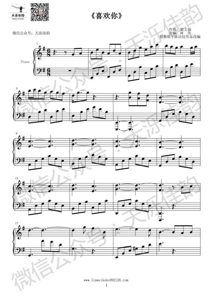 喜欢你 钢琴谱 - 陈洁仪