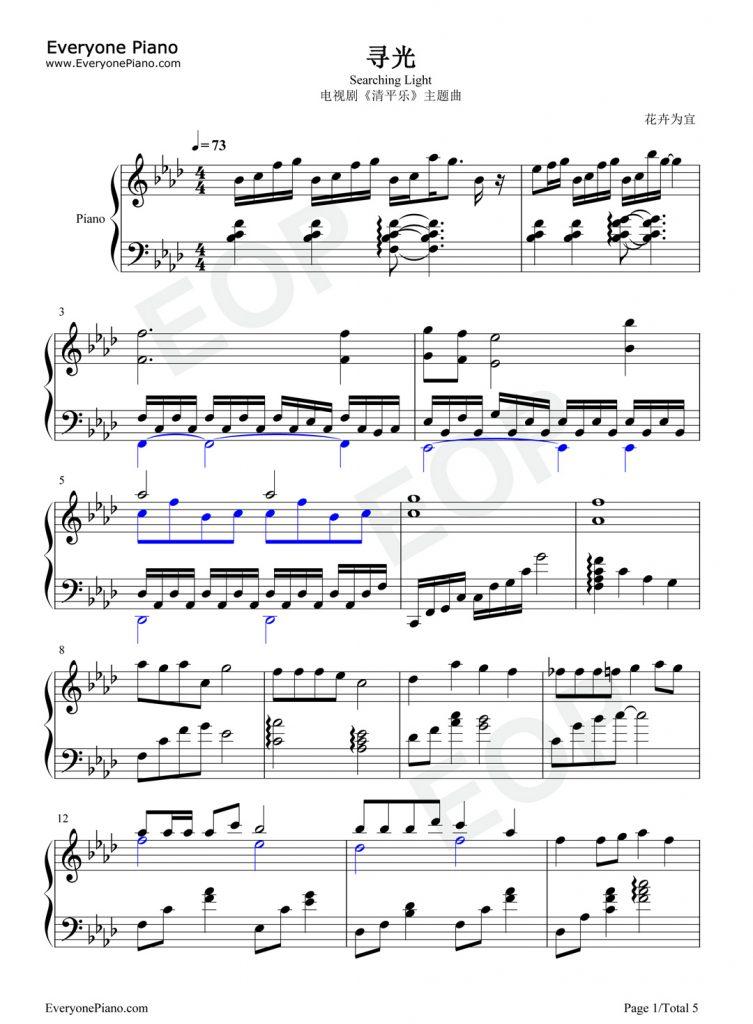 寻光 钢琴谱