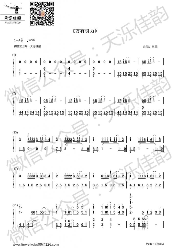 万有引力 钢琴数字简谱