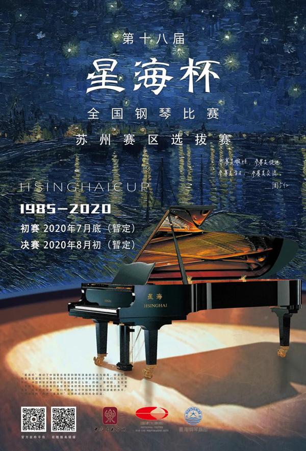 """2020年第十八届""""星海杯""""全国钢琴大赛 苏州赛区比赛章程"""
