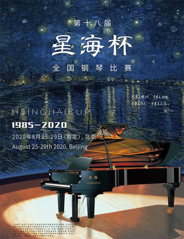 第十八届星海杯全国钢琴比赛盛大开启