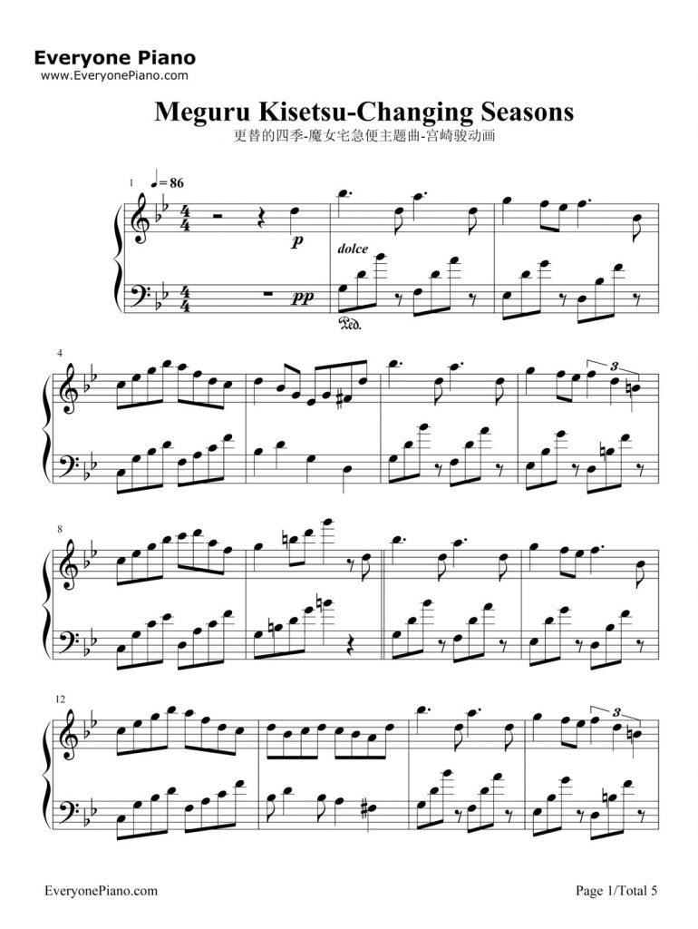 《更替的四季》 钢琴谱-魔女宅急便主题曲