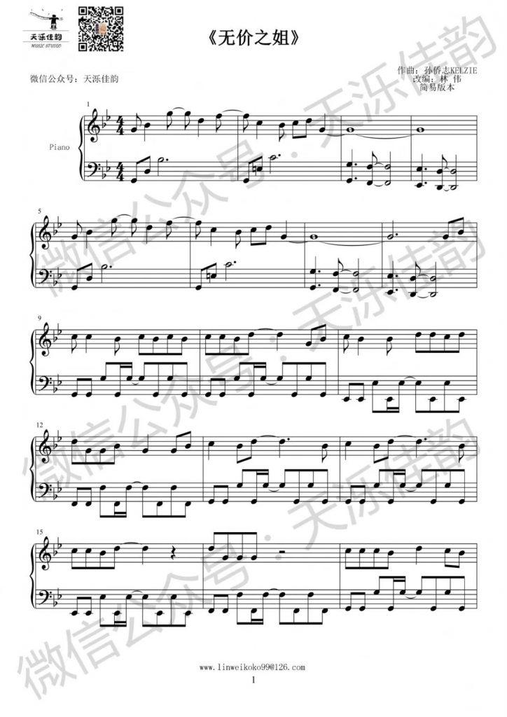无价之姐 钢琴谱