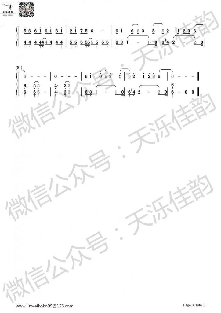《无价之姐》钢琴数字简谱
