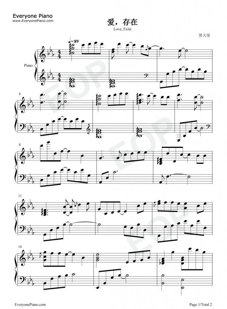 抖音热歌《爱存在》钢琴谱