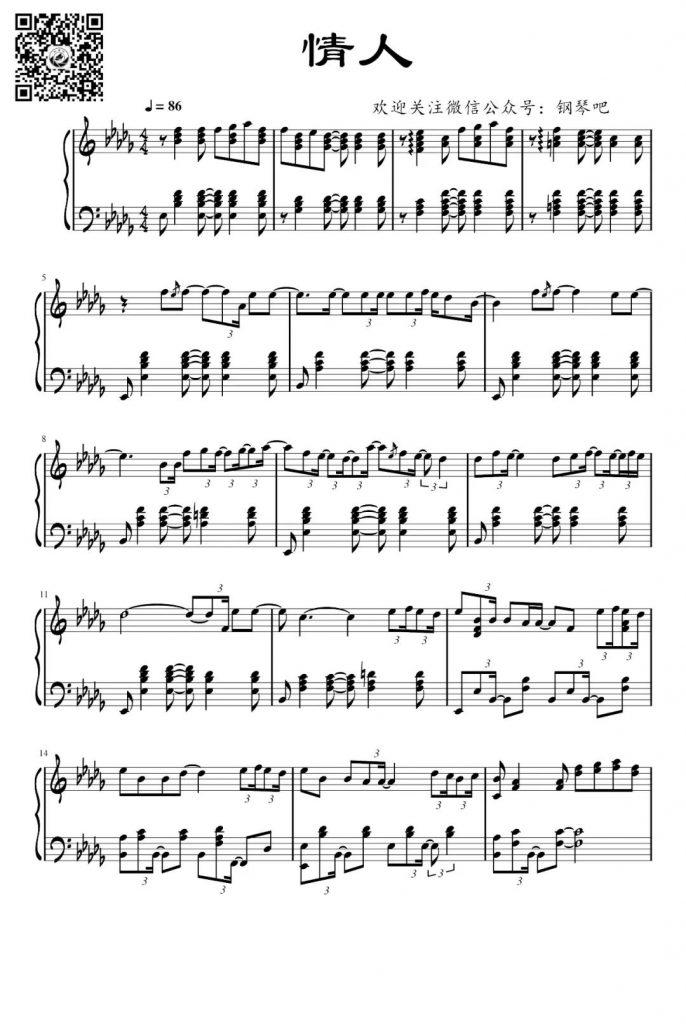 蔡徐坤《情人》钢琴谱