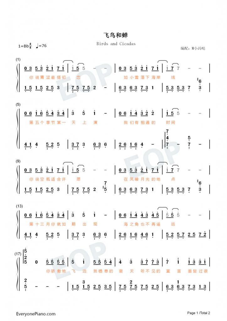 抖音热歌《飞鸟和蝉》钢琴数字简谱
