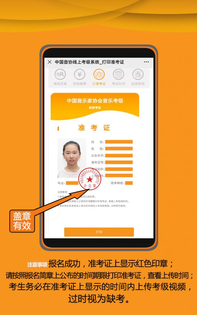 中国音协线上考级陕西考区报名流程