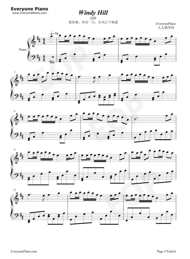 Windy Hill 山风 钢琴谱-羽肿-中国风助眠曲