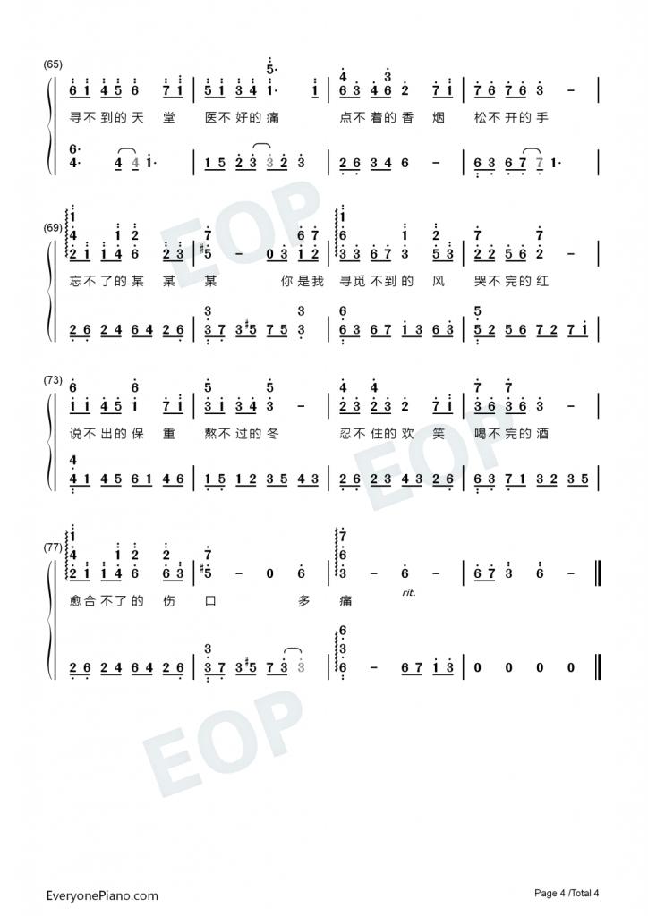 醒不来的梦 钢琴数字简谱-忘不了的某某某-抖音热歌