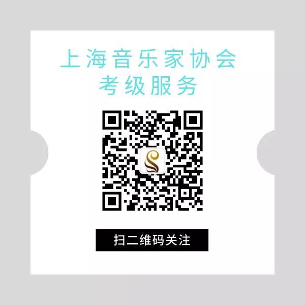 上海音乐家协会考级服务公众号二维码