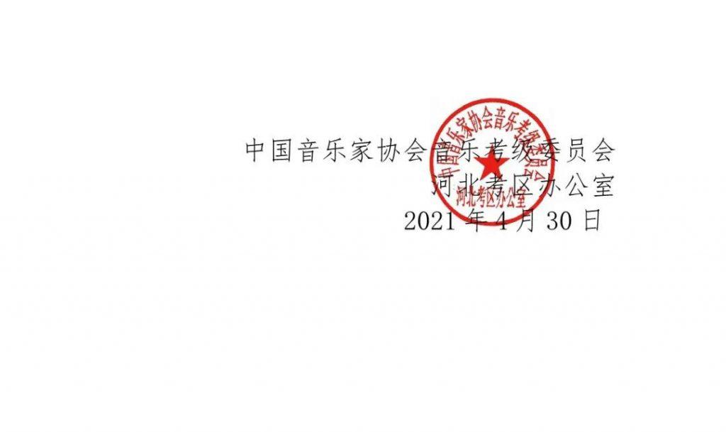 2021年中国音乐家协会河北考区(暑假) 线上考级报名简章
