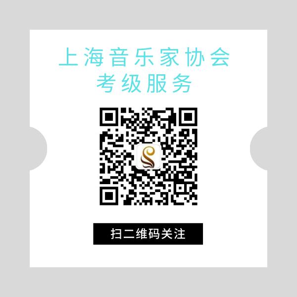 上海音乐家协会考级服务公众号