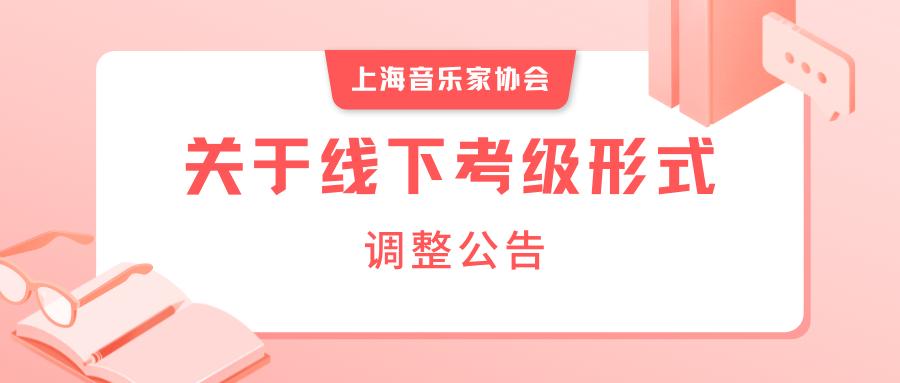 关于2021年上海音协线下考级形式调整的公告